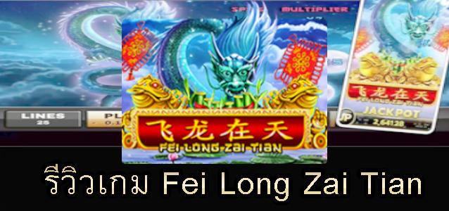 รีวิวเกม Fei Long Zai Tian